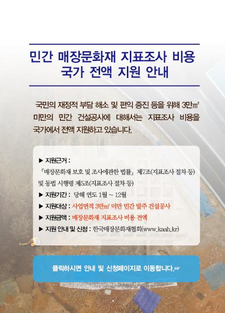 민간매장문화재 지표조사비용 국가 전액 지원 안내